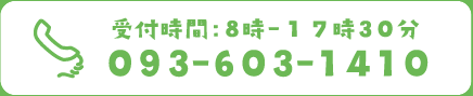 093-603-1410