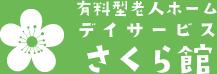 北九州市八幡西区のデイサービスならさくら館【デイサービス・有料型老人ホーム】