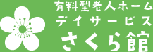 自然の中で暖かく安らげ笑える!北九州の八幡西区のデイサービス・有料型老人ホームならさくら館へ