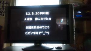 DSC 2183 300x169 - 今日は渡瀬さんの誕生日♪