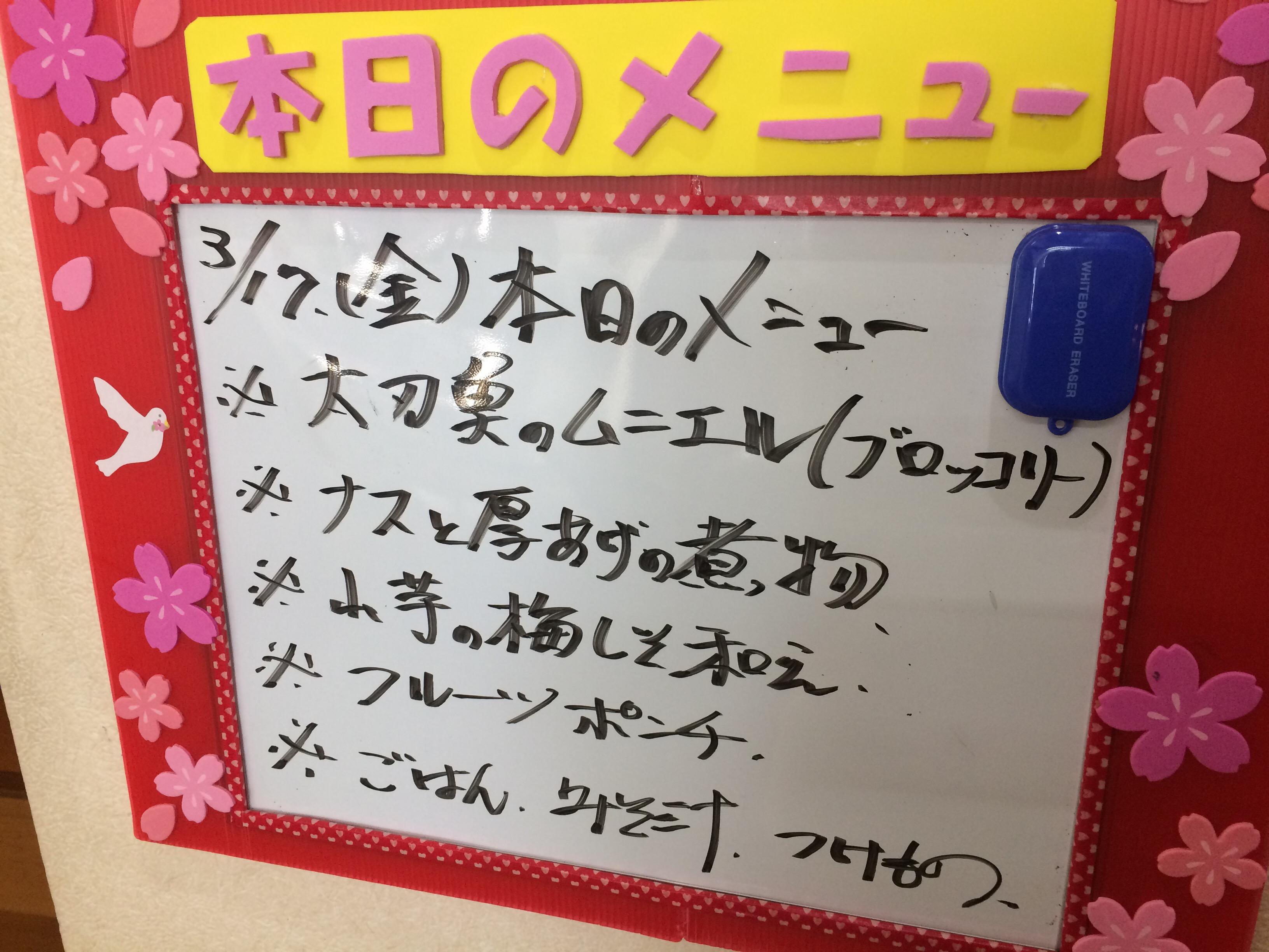 img 0168 1 - さくら館のお昼ごはん🍚🌸だぜぇ〜〜〜♪