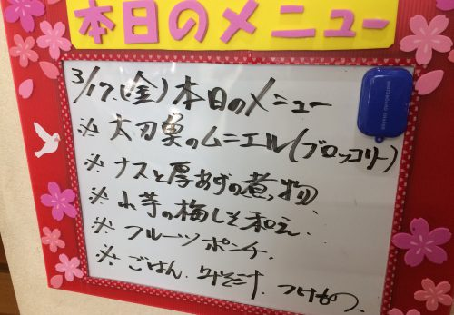 img 0168 500x347 - さくら館のお昼ごはん🍚🌸だぜぇ〜〜〜♪