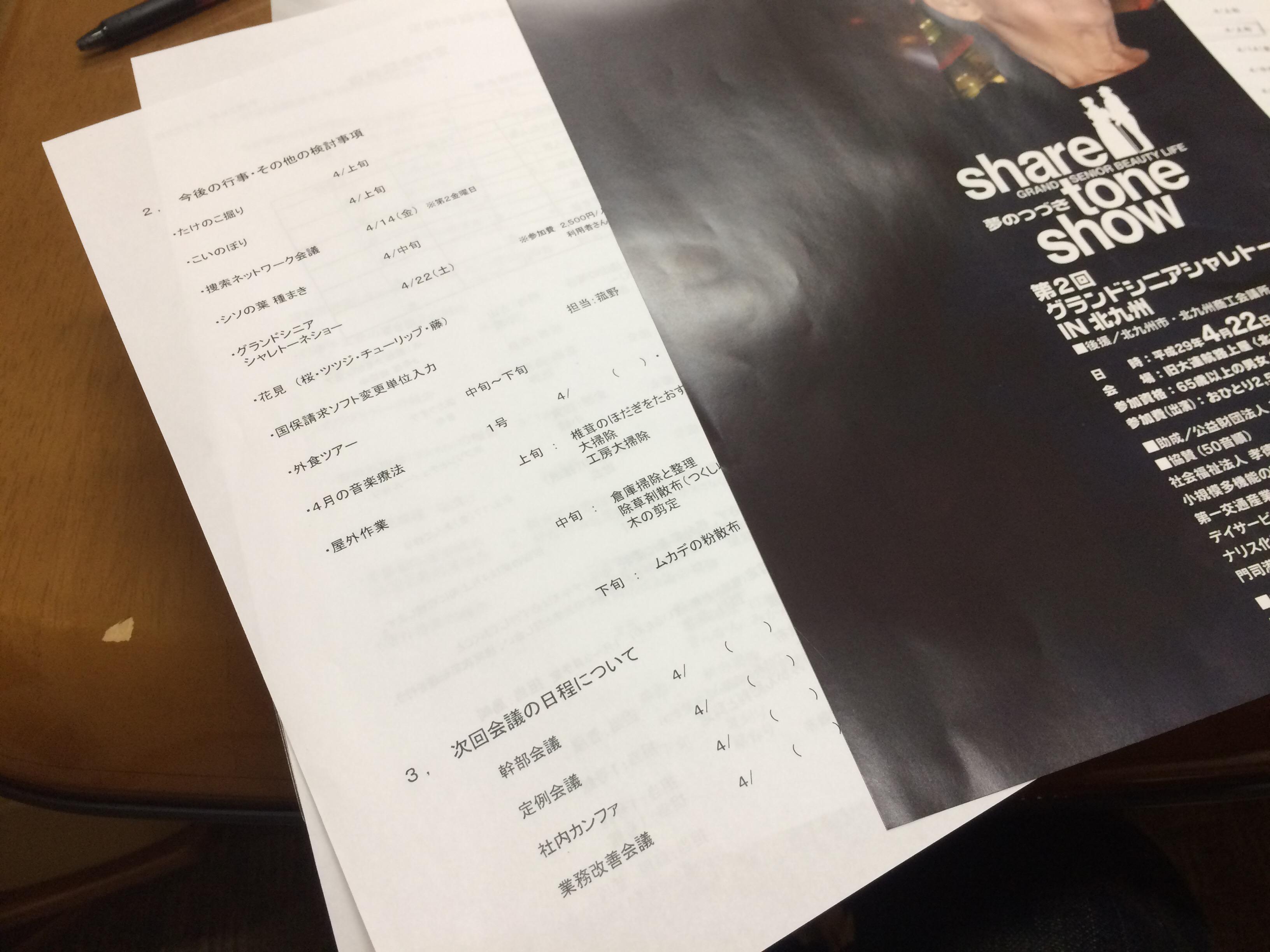 img 0345 - さくら館定例会議