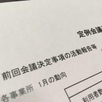 img 6571 200x200 - さくら館定例会議🌸