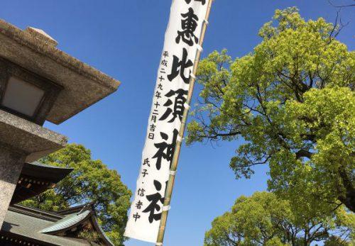 img 7336 500x347 - 恵比寿神社